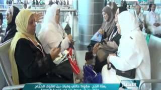 #أخبار_النهار :بعثة الحج: سقوط حالتي وفيات بين صفوف الحجاج المصريين إثر هبوط حاد في الدورة الدموية