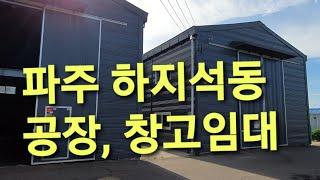 파주 하지석동 공장, 창고시설 임대. 1동-60평, 1…