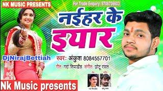 Bhojpuri Dj Remix Song - Ankush Raja - Naihar Ke Yaar - Bhojpuri So.mp3