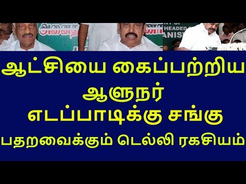 edappadi pazhanisami government to see its end in decem|tamilnadu political news|live news tamil