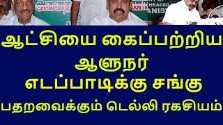 edappadi pazhanisami government to see its end in decem|tamilnadu political news|live news tamil