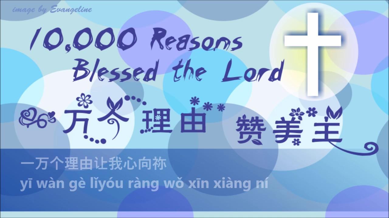10-000-reasons-bless-the-lord-yi-wan-ge-li-you-zan-mei-zhu-chinese-mandarin-with-pinyin-evangeline-d