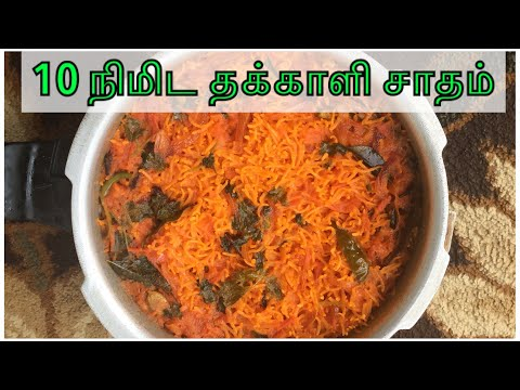 How to cook tomato rice in cooker in tamil