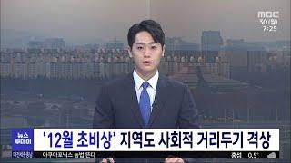 '12월 초비상' 지역도 사회적 거리두기…