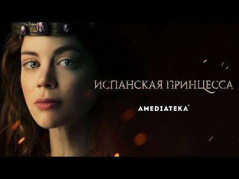 Изабелла 1 сезон сериал изабелла 1 сезон онлайн
