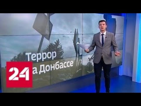 Террор в Донбассе: самые резонансные убийства в ДНР и ЛНР - Россия 24