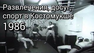 Костомукша. Развлечения, досуг, спорт и активный отдых в Костомукше.  1986 год