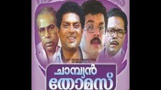 Champion Thomas | Full Length Malayalam Movie |  Jagathy Sreekumar,Sreeja