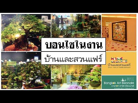 บอนไซในงานบ้านและสวนแฟร์ x Bangkok Art Beinnale