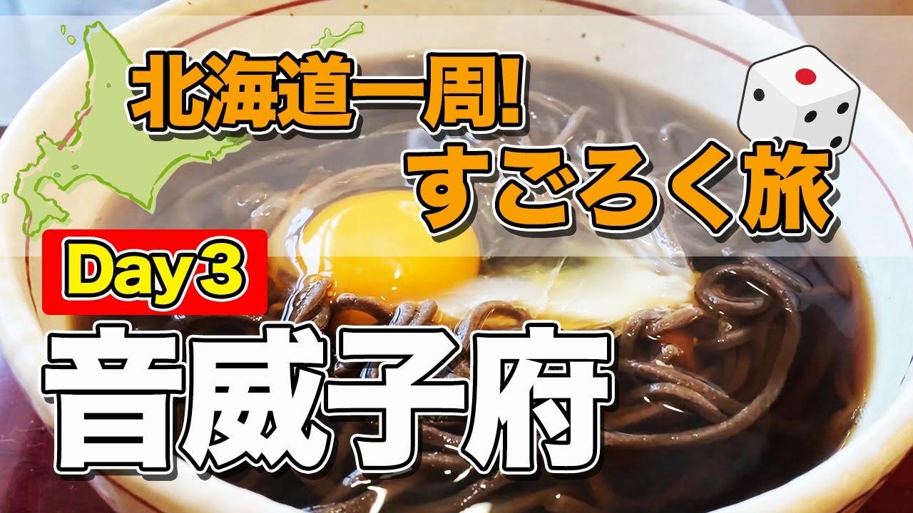 【北海道一周すごろく旅#3】北海道命名の地「音威子府」で歴史を感じ、音威子府そばに舌鼓。あとは温泉でのんびり旅【エンイチぶらり旅】