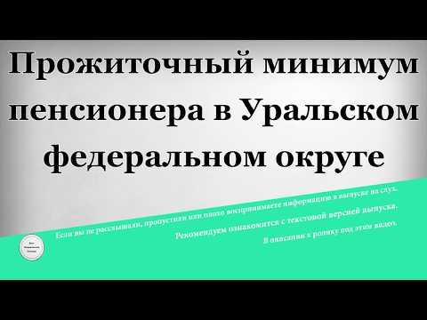 Прожиточный минимум пенсионера в Уральском федеральном округе