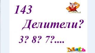#11 Урок 1. Кратные, делители, простые и составные числа. Математика 6 класс.