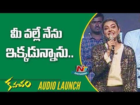 Kajal Aggarwal Speech At Kavacham Audio Launch | Bellamkonda Srinivas | Mehreen | NTV Ent