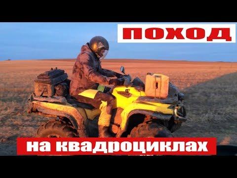 Поход на Юрьев Польский. На квадроциклах BRP по Владимирской области.
