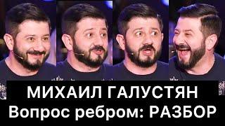 Михаил Галустян (Вопрос ребром): РАЗБОР