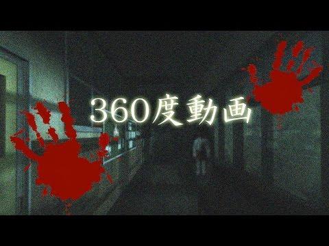 【360度動画】ホラーな世界を疑似体験 「後ろの正面だあれ…?」夜の小学校に潜む影