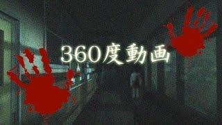 360度視点変更してみるYOUTUBEホラー動画「後ろの正面だあれ…?」