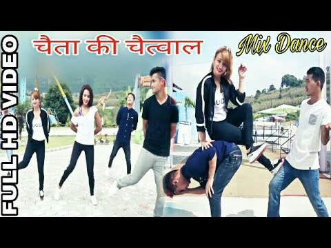 New garhwali song 2017 चैता की चैत्वाल mix video song 2017 Chaita ki chaitwal latest video song