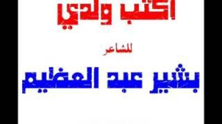إكتب يا ولدي البشير عبد العظيم + كلمات