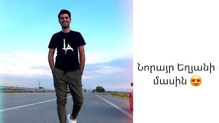 Նորայր Եղյանի մասին / About Norayr Exyan