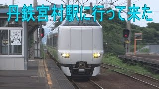【駅に行って来た】京都丹後鉄道宮村駅 1線スルーの交換駅