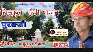 बिल्कुल देशी अंदाज में पुरबजी भजन सिंगर बाबूलाल रोवाड़ा   !! desi bhajan