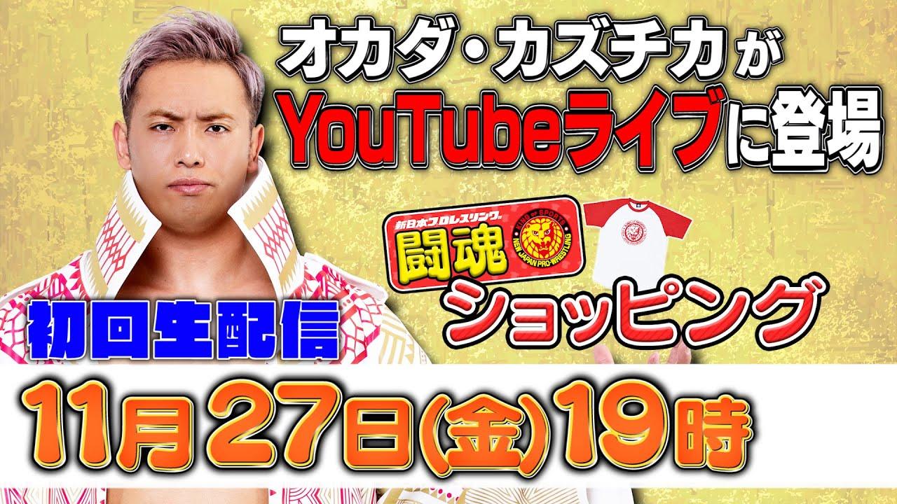 【生配信】YouTube新企画「闘魂ショッピング」※特典は終了しております。