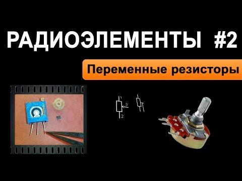 Переменные Резисторы - Радиоэлементы #2