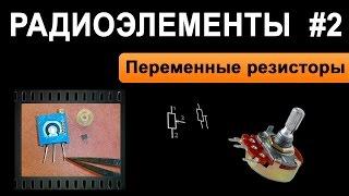 видео Переменные подстроечные резисторы