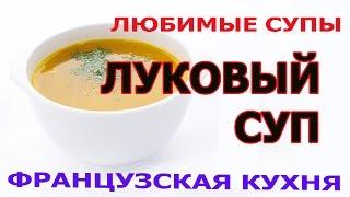 Французский луковый суп Видео рецепт