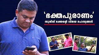 Chat With Sujith Bhakthan from Tech Travel Eat