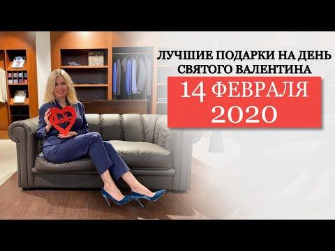 ЧТО ПОДАРИТЬ НА 14 ФЕВРАЛЯ   ИДЕИ ПОДАРКОВ НА ДЕНЬ СВЯТОГО ВАЛЕНТИНА   ДЕНЬ ВСЕХ ВЛЮБЛЁННЫХ 2020
