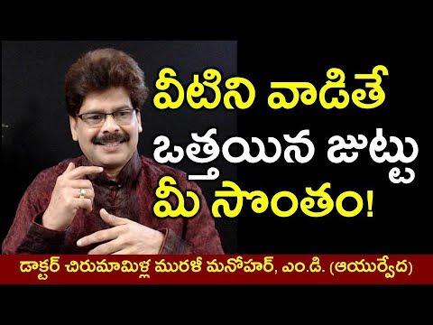 Ayurvedic Tips for Thick and Long Hair (in Telugu) by Dr. Murali   ఒత్తయిన జుట్టుకోసం ఇలా చేయండి!