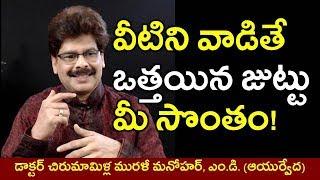 Ayurvedic Tips for Thick and Long Hair (in Telugu) by Dr. Murali | ఒత్తయిన జుట్టుకోసం ఇలా చేయండి! thumbnail