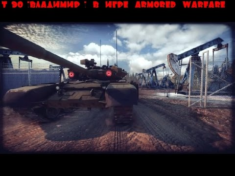 Танк Т-90 Владимир в игре Armored Warfare