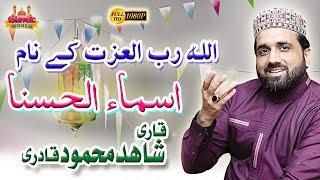 99 names of ALLAH subhan tala by Qari Shahid Mhmad Qadri