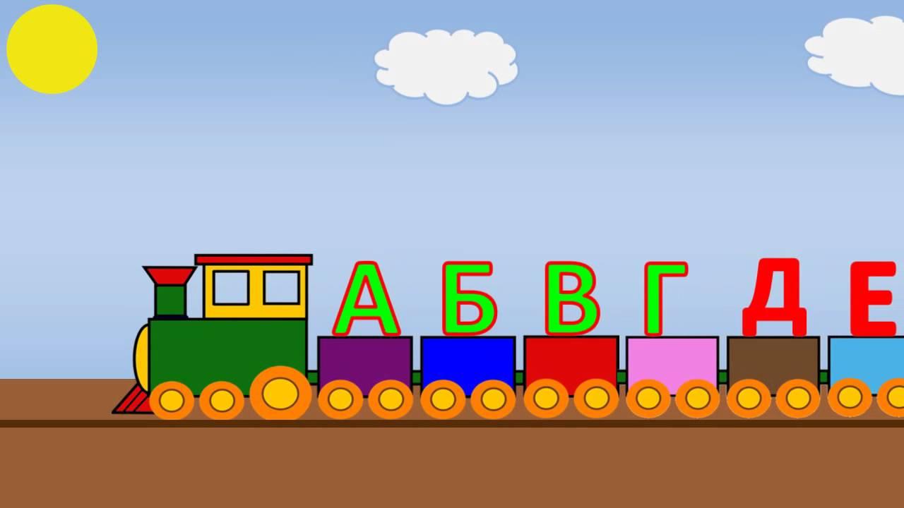 недостаток легко картинка паровозик с буквами перевод