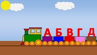 Учим алфавит. Алфавит для самых маленьких. Развивающий мультик.