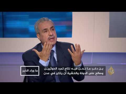 ما وراء الخبر- ما خفايا المجلس الانتقالي بجنوب اليمن؟