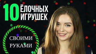 видео Оригинальные идеи украшений к Новому году: мастер-классы