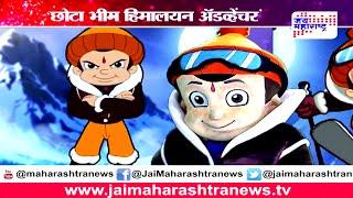Chhota Bheem Himalayan Adventure on Jai maharashtra part 2