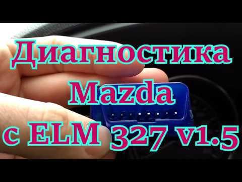 Диагностика авто с ELM 327 Bluetooth V1.5