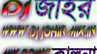 Aaja Ek Hoja (DJ JOHIR).. 17....