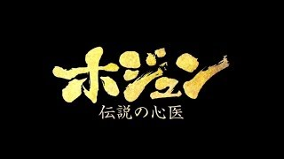 ホジュン~伝説の心医~ 第27話