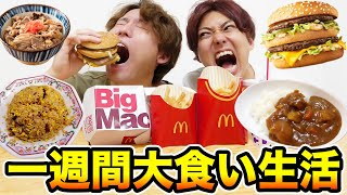 【デブ活】ガリが一週間毎日大食いしたら何キロ太るのか!?【マック、寿司、カレー、牛丼】