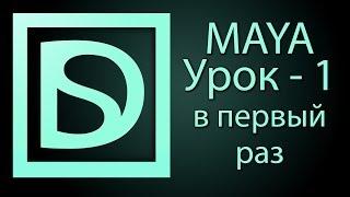Maya для начинающих #1 (в первый раз)