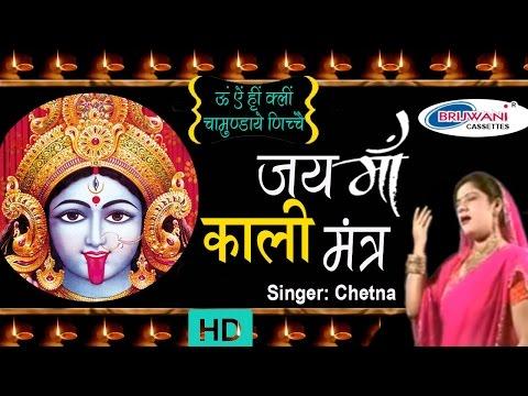 ॐ ऐं ह्रीम क्लीं || Maa Kali Mantra || Om Aim Hrim Klim || Mahakali Mahamantra || Powerful Mantra