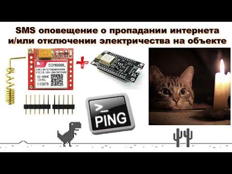 SIM800L + ESP8266 + Wi Fi IoT – SMS оповещение о пропадании интернета или отключении электричества.