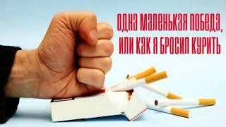 как бросить курить онлайн видео(goo.gl/FEosYw КАК БРОСИТЬ КУРИТЬ И НАЧАТЬ ЗДОРОВЫЙ ОБРАЗ ЖИЗНИ? Кликай по ссылке:goo.gl/FEosYw., 2015-05-04T15:51:18.000Z)