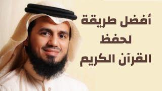 افضل طريقة لحفظ القرآن الكريم يراها الشيخ ابو بكر الشاطري